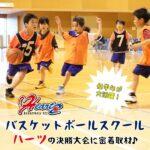 低学年が大活躍!バスケットボールスクール「ハーツ」の決勝大会に密着取材♪