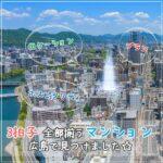 ロケーション・プラン・ホスピタリティ…3拍子全部揃うマンション、広島で見つけました☆