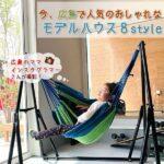 広島人気ママグラマーが紹介する♪話題のおしゃれモデルハウス8style