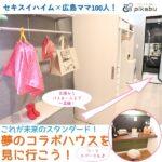 セキスイハイム×広島ママ♡夢のコラボハウス公開中♪未来のお家を見に行こう!