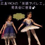 広島YMCAの「英語でバレエ」教室♡かわいい衣裳の発表会(スプリング・パフォーマンス)に密着♪