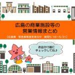 緊急事態宣言発令に伴う、広島の商業施設等の営業情報まとめ