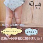 気になる子供の便秘。何日出ないとダメ?解消法、治療法は?広島の小児科医に聞きました!