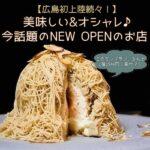 【広島初上陸続々!】美味しい&おしゃれ♪今話題のNEW OPENのお店