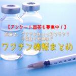 【アンケート回答も募集中!】 広島で、ワクチンはいつ打てそう?子供は?妊婦は? ワクチン情報まとめ
