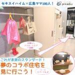 セキスイハイム×広島ママ♡夢のコラボ住宅公開中♪未来のお家を見に行こう!