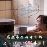 広島市のおすすめスーパー銭湯4選!子連れでもゆったり癒されるお風呂は?
