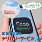 コストコがWoltと提携、デリバリースタート! 広島で注目のデリバリーサービス5選