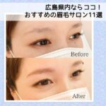 おすすめの眉毛サロンは広島県内ならココ!人気店11選