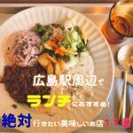 広島駅周辺でランチにおすすめ!絶対行きたい美味しいお店11選