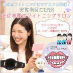 歯のホワイトニングにサブスクが登場!歯科医院併設の専門サロンが広島祇園にオープン