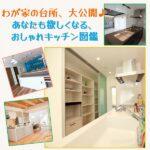 わが家の台所、大公開♪あなたも欲しくなる、おしゃれキッチン図鑑