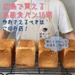広島の高級食パン専門店15選!広島駅近も新店舗も
