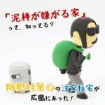 「泥棒が嫌がる家」って、知ってる?防犯対策◎の注文住宅が広島にあった!