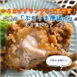 子供も大喜び♡金賞受賞の広島の「ぶちうま唐揚げ」、もう食べた?