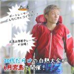 ボートレーサーってこんなにカッコイイの!?広島出身若手レーサーが出場!20代だらけの白熱大会が6月宮島で開催!