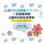 感染対策を万全に楽しもう!広島の6月開催イベント情報