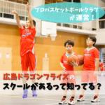 3歳から通えて女の子もOK♪広島ドラゴンフライズのバスケットボールスクールがすごい!