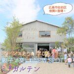"""広島NEW SPOT!大人も子供も夢を実現できる場所、 佐伯区の""""みんなの庭""""「ミナガルテン」"""