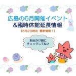 【緊急事態宣言延長決定!】6月の広島イベント情報と最新休館情報