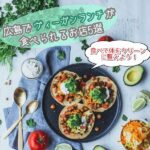 広島でヴィーガンランチが食べられるお店5選!食べて体をクリーンに整えよう