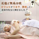 広島で無痛分娩。メリットやリスク、費用って?産科麻酔科医に聞きました!