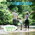未就園児も遊べる広島の川遊びスポット12選♪親子で自然を楽しもう!