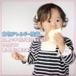食物アレルギー検査、広島で子供が受けるには?やり方は?専門医に聞きました♪
