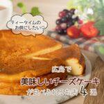 ティータイムのお供にしたい♡広島の美味しいチーズケーキ4選