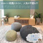 快適&映える家発見!広島ママグラマーさんが注目する8タイプのおしゃれモデルハウス