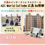 授業体験会開催♪広島のインターナショナルスクール 「AIC World College 広島 初等部」を見に行こう!