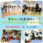 6/14~申込開始!夏休みは広島YMCAの「イングリッシュサマースクール」へ♪