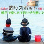広島の釣りスポット7選!親子で楽しめる釣りが今熱い♪