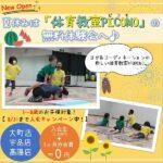 3~8歳限定の「体育教室PICOMO(ピコモ)」。夏の無料体験会&入会キャンペーン実施中!