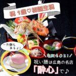 祝1歳♡初誕生祝い・一升餅は広島の名店「酔心」で♪宅配もOK!