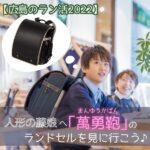 【広島のラン活2022】人形の藤娘で「萬勇鞄」のランドセルを見に行こう♪
