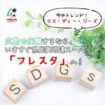 いまやトレンド、SDGs!広島で体験するなら、いますぐ県民御用達スーパー「フレスタ」へ!