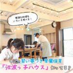 英語も料理もいろいろ学べる!中区の習い事つき学童保育「江波っ子ハウス」知ってる?