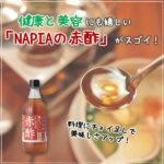 料理にチョイ足しで美味しさアップ!健康と美容にも嬉しい♡「NAPIAの赤酢」がスゴイ!