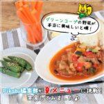 グリーンコープの野菜が本当に美味しいと噂!編集部が夏メニューに挑戦、実食してみました♪