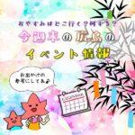 【7月10日.11日】今週末はどこ行く?広島で開催予定のイベントまとめ9選
