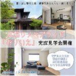 掘り出し物の土地、建物をあなたらしく創り変える!広島リノベブランド「おりいえ」完成見学会開催