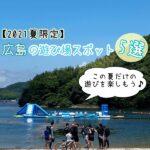 【2021夏限定】広島の遊び場スポット5選!この夏だけの遊びを楽しもう♪