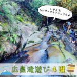 広島の滝遊び4選!いま人気のシャワークライミングも♪