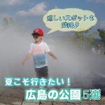 夏こそ行きたい広島の公園5選!涼めるスポットも隣接