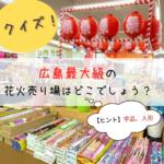 え?あの有名人形店が、広島最大級の花火売り場に?!手持ち花火など今年のトレンド花火を紹介