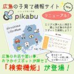 ひろしま子育て情報pikabuリニューアル! 「検索機能」で、広島のお店や習い事、おでかけスポットを探そう♪