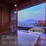 広島から車で行ける!少しリッチな温泉宿4選
