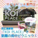 西広島の遊び場「KOI PLACE(コイプレ)」×「神戸サンド」のサンドイッチでピクニック気分♪