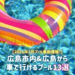 【2021年7月】プール最新情報!広島市内&広島から車で行けるプール13選